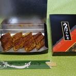 お土産 松蒲焼(4切)
