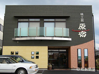 味工房原宿(「バリアフリー」、三重県)の画像