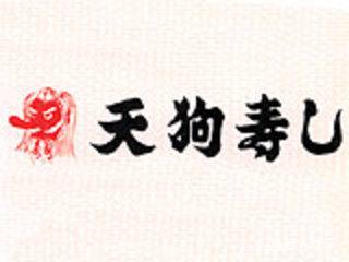 天狗寿し(ランチメニューあり、三重県)の画像