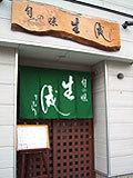 Shunnoajikinari
