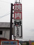 老舗伝統のお店です!