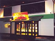 井上製菓株式会社