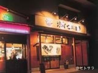 浪花でおます。(、三重県)の画像