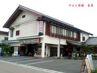 Yamatoshinkanhonten