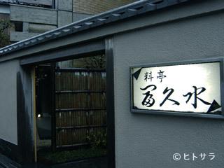料亭 冨久水(神奈川県)の画像