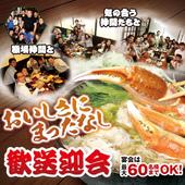 最大〈60名様迄〉鍋付き宴会コース、お一人様なんと2000円~