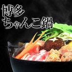スタミナちゃんこ鍋 2500円