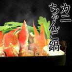 カニちゃんこ鍋 3500円