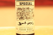 地元塩尻産の赤ワイン。ハーフでどうぞ。