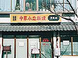 Chukakozararyoribanrimura