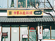 中華小皿料理 万里村