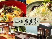 湘南 江ノ島 海鮮料理 魚見亭