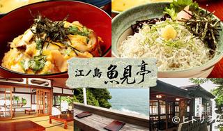湘南 江ノ島 海鮮料理 魚見亭(神奈川県)の画像