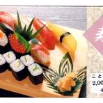 寿司 ことぶき
