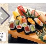 寿司 さかえ