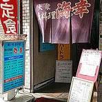 三島駅南口より東に向かって徒歩2分