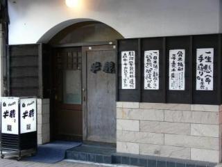 Izakayahanzotsu