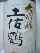 1合 日本酒度+4 酸度1.6