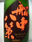 1合 日本酒度+8 酸度1.4