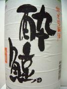 1合 日本酒度+7 酸度1.7