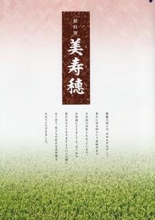 ◆117種類の豊富なメニューをご注文いただけるメニューブック◆