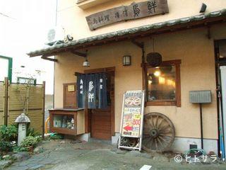横濱 鳥鮮(神奈川県)の画像