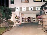 Katsupomiyo