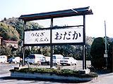 Oshokujidokorodaka