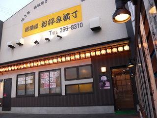 Izakayaokonomiyokocho