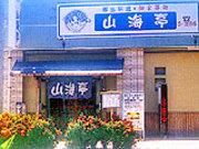 郷土料理 山海亭
