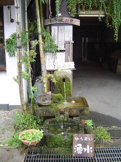 阿蘇の天然水