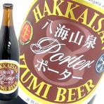 八海山 泉ビール ポーター冬季限定