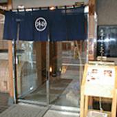 川口で創業75年の日本料理店