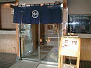 日本料理 割烹 神谷