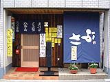 Izakayasabu