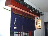 Shubosekishu