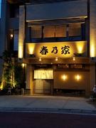 JR大高駅からすぐ近くにある美味しい和食のお店。