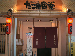 Takoyashokudo
