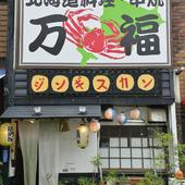 北海道直送の新鮮な魚介料理やジンギスカンを楽しめる居酒屋