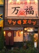 気さくでアットホーム。小牧駅スグの店【北海道料理 万福】