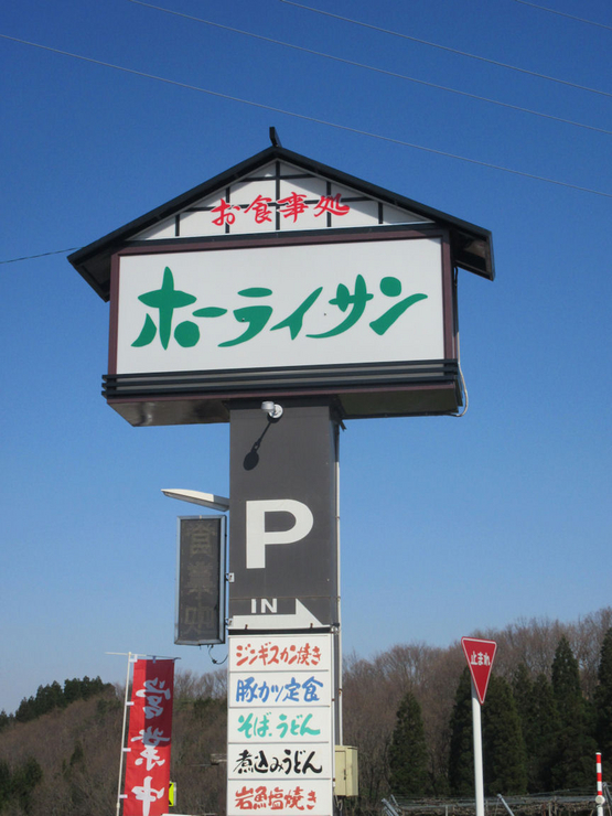 Oshokujidokorohoraisan