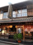歴史ある町並みに佇む木造2階建て