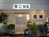Sushikappoyoshigin