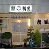 店舗 吉銀