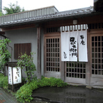 五日市で創業して150年あまりの伝統を誇る、製麺業の老舗【寿美屋】がはじめた手打ちそばと日本料理の店です。歴史ある麺製造元だけに、そばの美味さは格別。多くの著名人も訪れています。