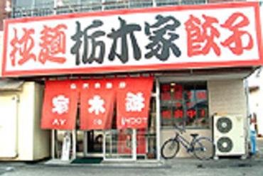 拉麺栃木家餃子