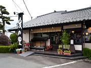 手打ちそば 日本料理 泉の里