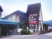 レストラン 余呉湖