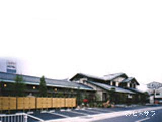 郷土料理 奈良田本店(和食、山梨県)の画像