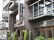 焼肉レストラン 大日亭